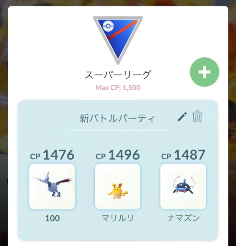 ポケモン go スーパー リーグ