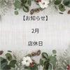 【お知らせ】2月 店休日 はこちらの画像