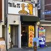 【カルボ】《浅草/昼》焼きスパゲッティ専門店の画像