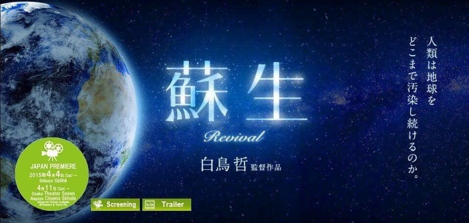 日本で、蘇生2を見てきました。蘇生と蘇生2が、土曜日にケアンズで上映されます。の記事より