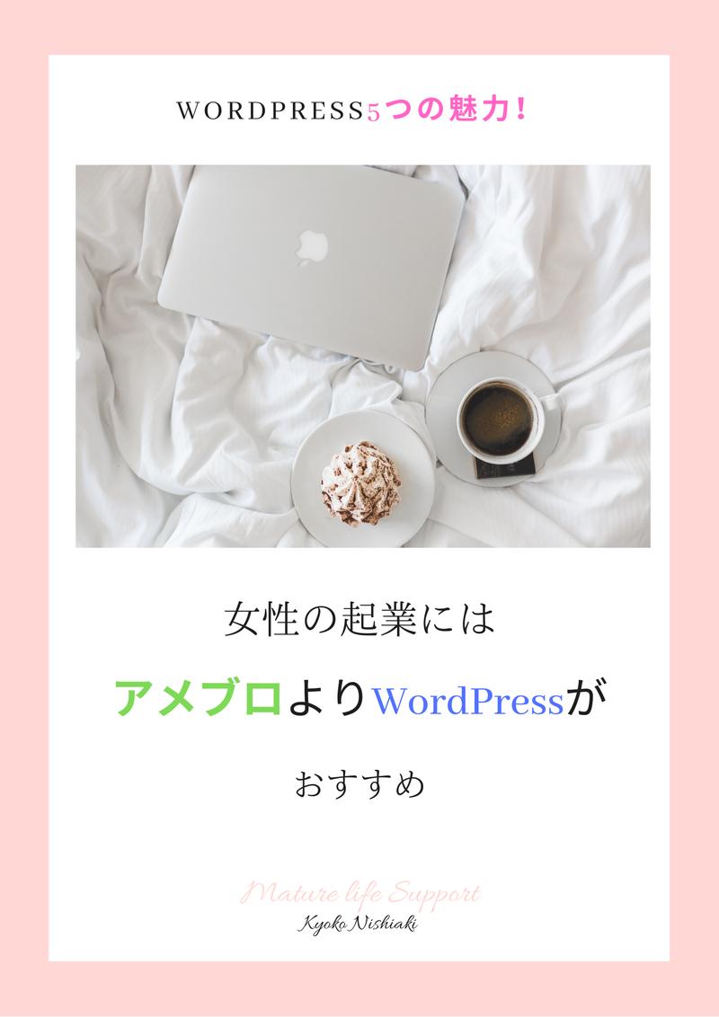 女性起業家オンラインマーケティング