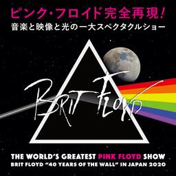 画像 世界最大のピンク・フロイドのトリビュート・コンサート「ブリット・フロイド」 の待望の初来日公演! の記事より 1つ目
