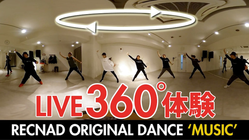 【360度動画】スマホ VR映像 体験!!7人のダンサーが目の前でヒップホップダンス ライブ【MUSIC RECNAD】