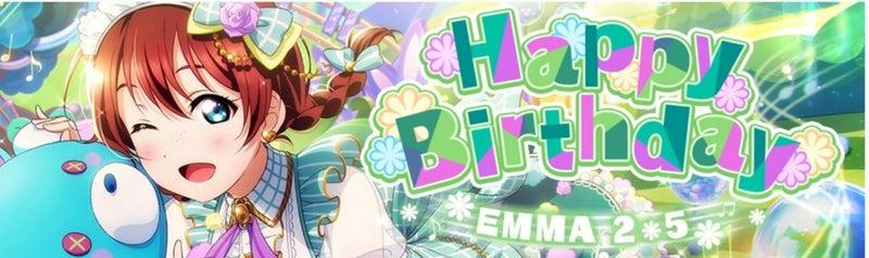 誕生 日 エマ