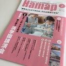 「Hamap」に特集記事を掲載いただきましたの記事より