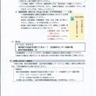 2/14(金)まで 熊本市東京事務所「令和2年度 会計年度任用職員」募集!の記事より