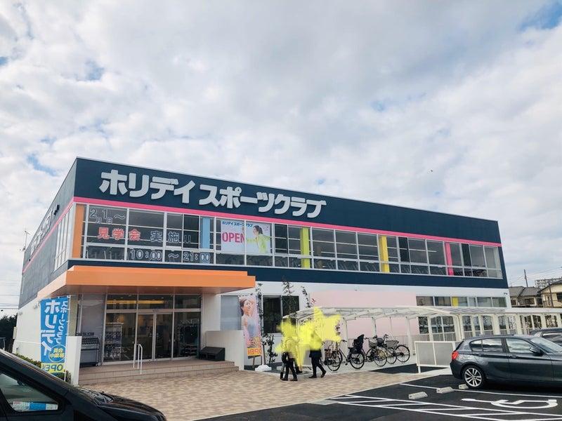 ホリデイ スポーツ クラブ 鎌ヶ谷 ホリデイスポーツクラブ鎌ヶ谷店がオープンするよ!どんな施設か詳し...