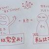 並木さん最新刊レビューと気付き[統合って断捨離だ]の画像