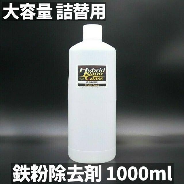 鉄粉除去剤の詰替え用には大容量1L版がおすすめ