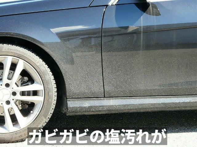 乾燥して洗車だけでは落としにくくなった塩汚れが