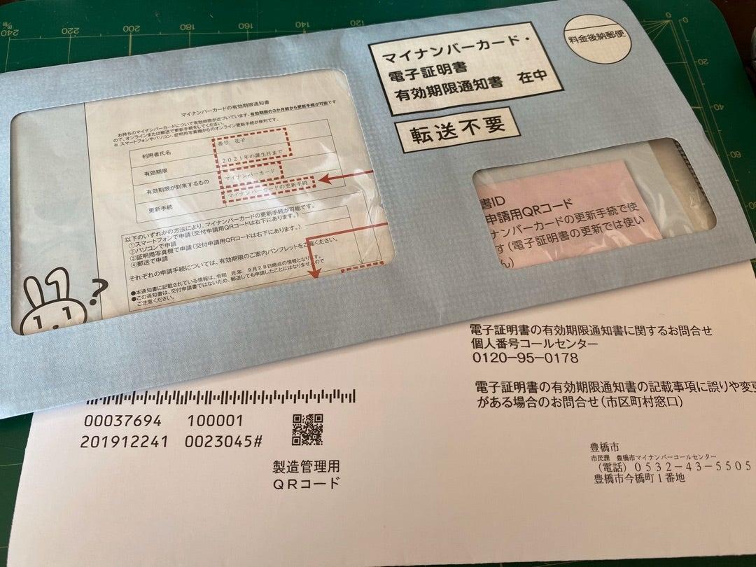 ナンバーカード 証明 更新 電子 マイ 書