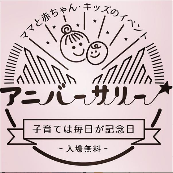 アニバーサリー★福岡 入場無料 入場予約 petapeta-art®インストラクターアキロン 手形アート