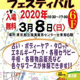 画像 3月8日みんなの癒しフェスティバル東京出展者ブース紹介 の記事より