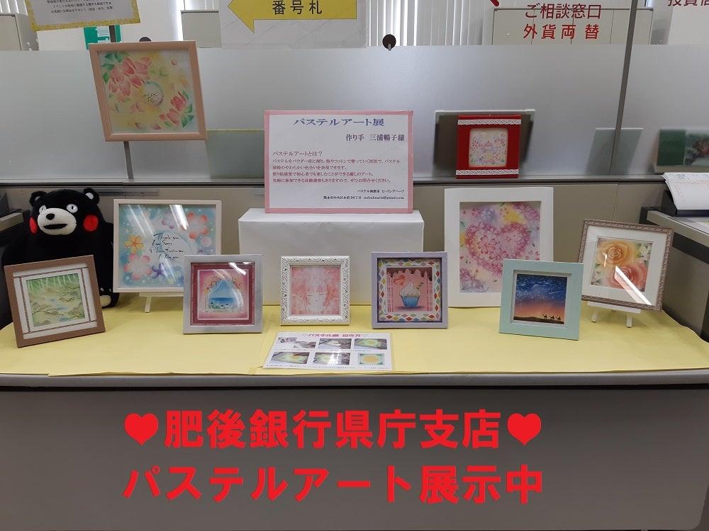 ♡アート入れ替えました!肥後銀行県庁支店パステルアート展♡の記事より