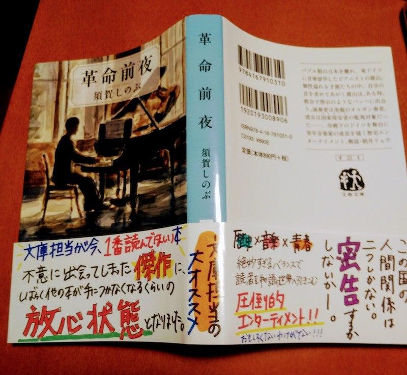 革命前夜」(文春文庫)/須賀しのぶ 読後記 | coa coa music life ...