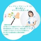 2月19日(水)ニッポン放送「ミューコミプラス」鍛治島彩の 『#タガメは草原の味』の記事より
