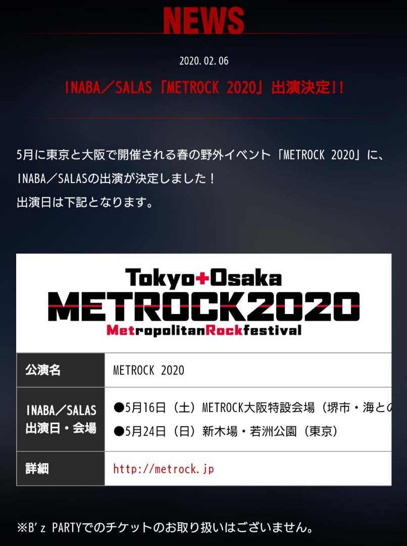 2020 チケット メトロック