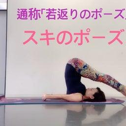 画像 【ヨガ動画】スキのポーズ  ストレスと疲労を軽減!肩凝り、腰痛にも効く! の記事より 1つ目