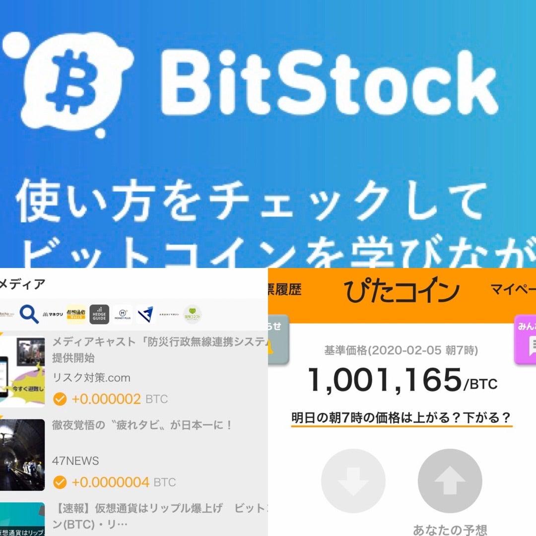 ビットコインを無料でもらえるアプリおすすめ9選!チャート予想やニュースで簡単に稼ぐ方法 | ゆかもんふぁみりーの投資blog