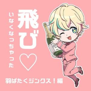 三浦翔平もびっくり!?ホストで源氏名に「翔」や「翼」をつけるのは禁止です!の画像