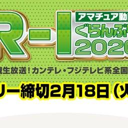 画像 「R-1ぐらんぷり2020」決勝戦放送日決定! の記事より 2つ目