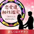 相性は合わせる努力の器次第 恋愛結婚運と血液型占いの記事より