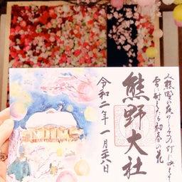 画像 ◆山形♡熊野大社へ◆ の記事より 8つ目