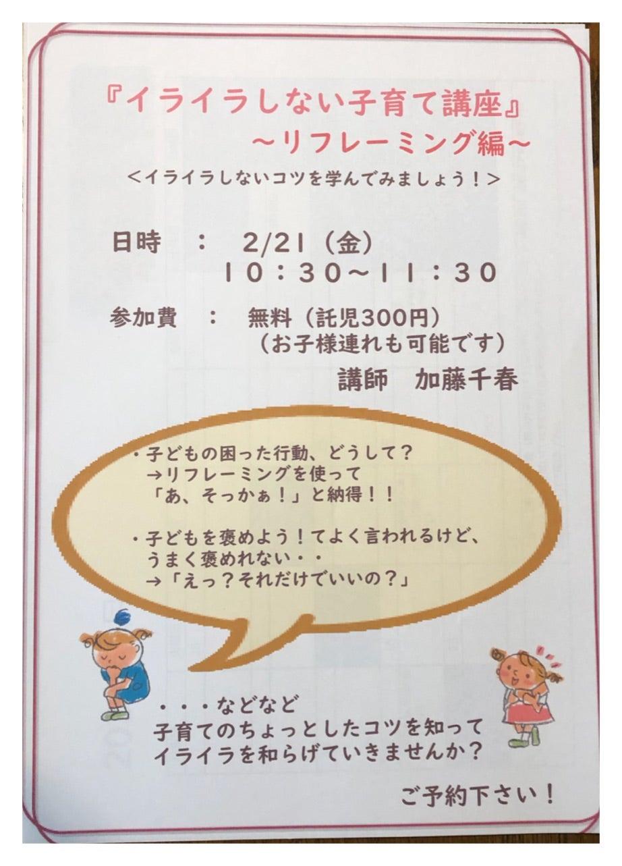 2/21(金) ぽかぽか講座「イライラしない子育て講座」のお知らせ!