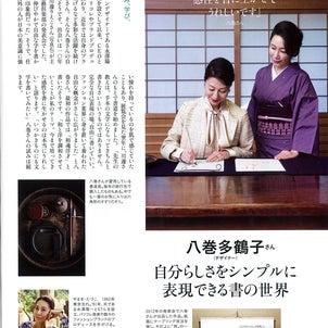 文化出版局「ミセス」3月号 掲載♪の画像