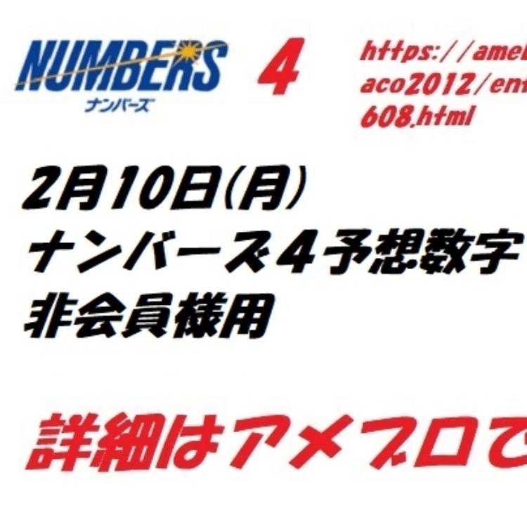 ナンバーズ 4 予想 数字