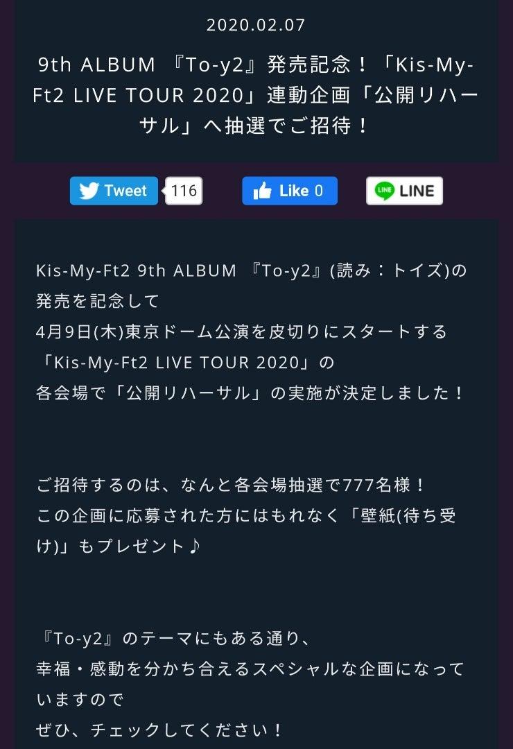Kis My Ft2 Live Tour 2020 公開リハーサルにご招待 ママ玉日記