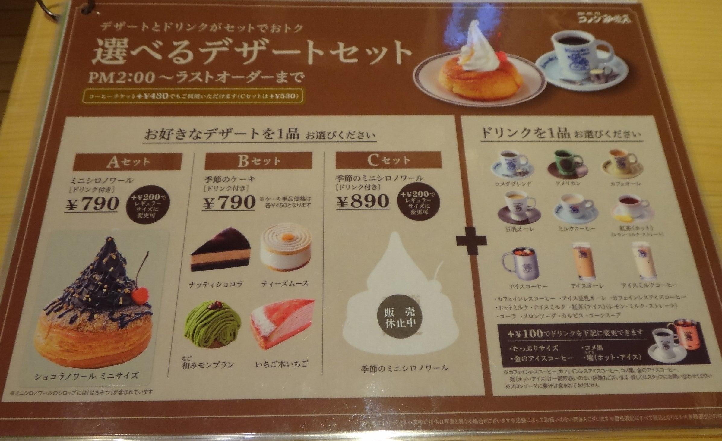 都道府県別コメダ珈琲店店舗数 - とどラン