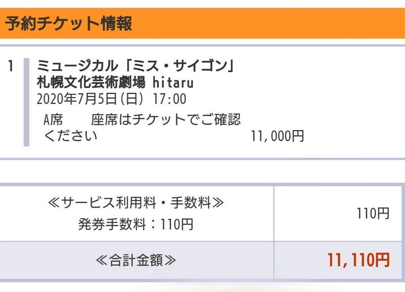ミス サイゴン 札幌 チケット