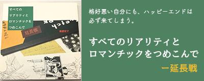 書籍・リアロマ延長戦
