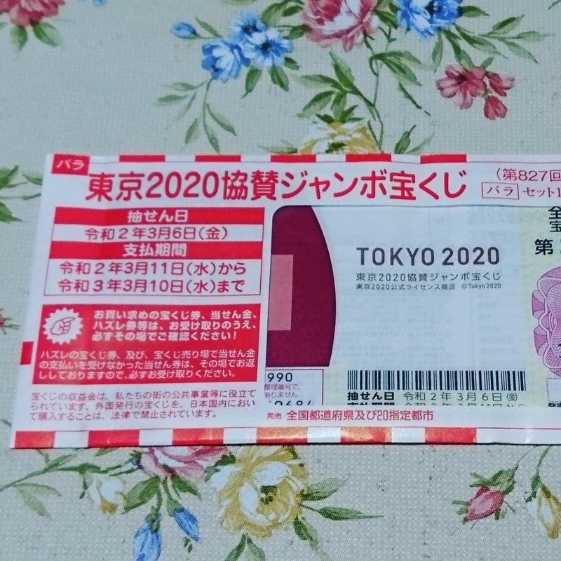 東京 協賛 ジャンボ 宝くじ