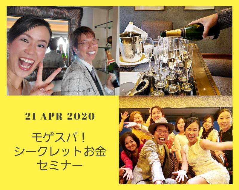 ●【満席】4月21日@東京!シークレットお金セミナー