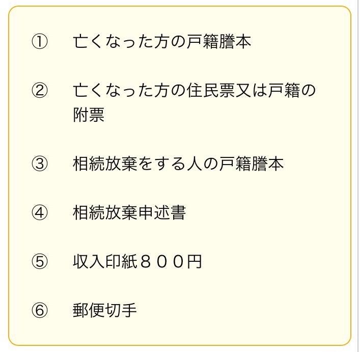 墨田 区役所 戸籍 謄本