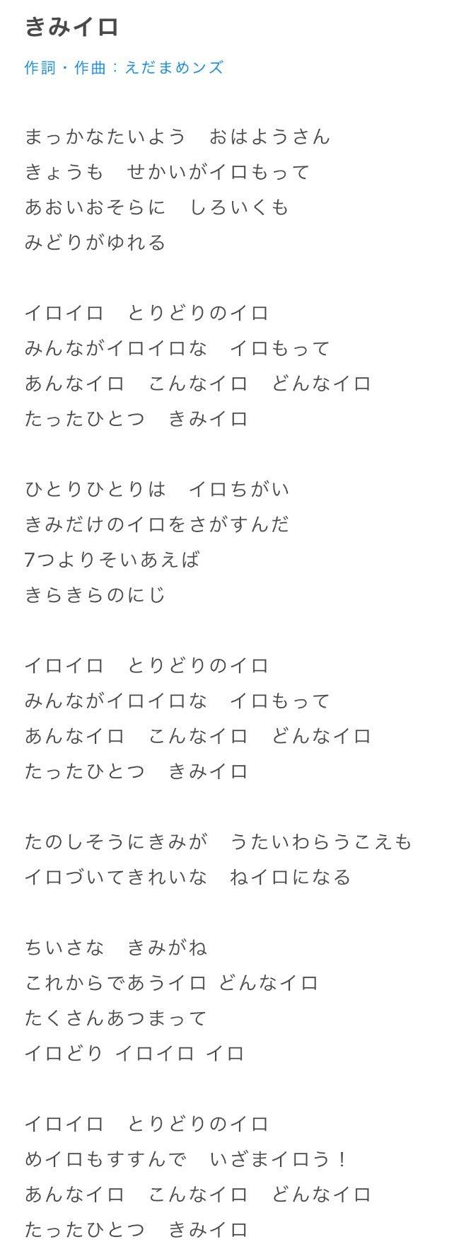 きみイロ 歌詞