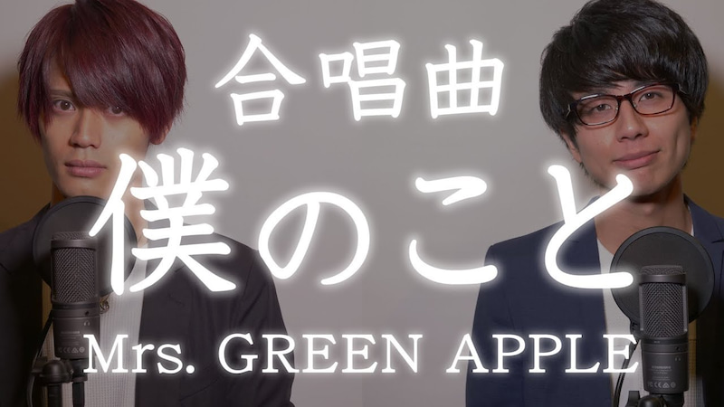 lyrics 僕 の こと mrs green apple