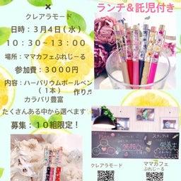 画像 ◆ママカフェぷれじーるさんイベント第2段!◆ の記事より 1つ目