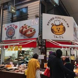 画像 大阪三大商店街散策♪ 東住吉区 駒川商店街へ初訪問! の記事より 20つ目
