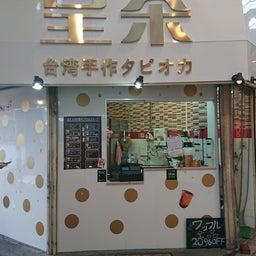 画像 大阪三大商店街散策♪ 東住吉区 駒川商店街へ初訪問! の記事より 8つ目
