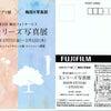 第3回梅田フォトサービス Xシリーズ写真展を開催中の画像