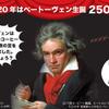 ベートーヴェン生誕250年の画像