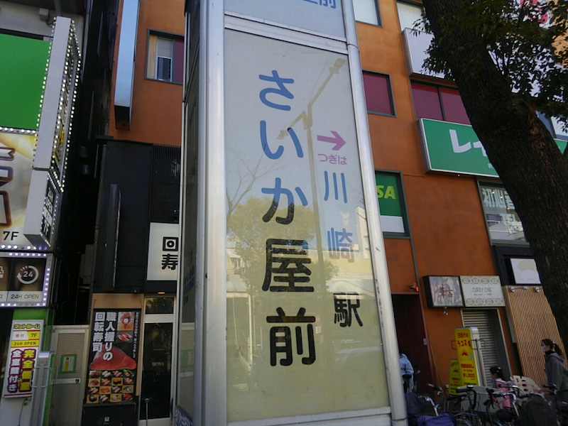 横須賀 さいか 屋