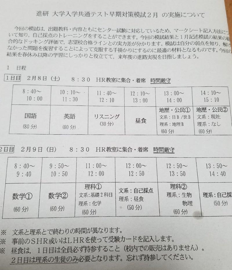 大学 入学 共通 テスト 日程