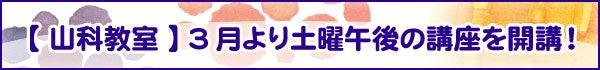 水彩画山科教室 土曜日オープン