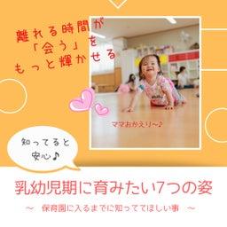 画像 春から保育園のママへ『子育て講座のご案内♪』 の記事より