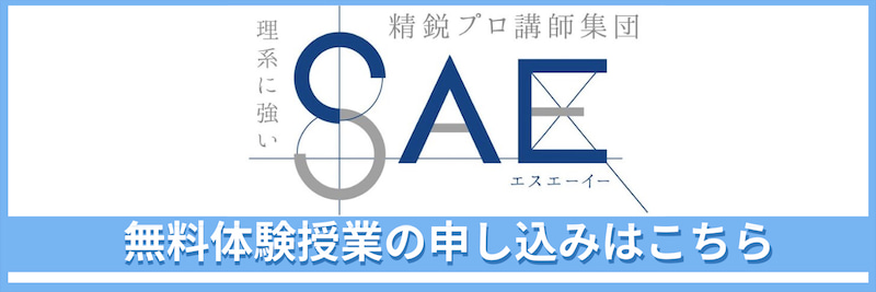 https://sae-tutoring.com/taiken/
