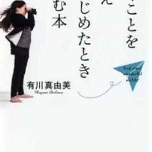 『働くことを考えはじめたとき読む本』の画像
